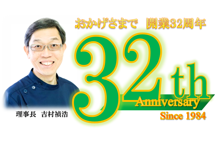 32th.png